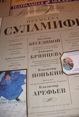 5.театральная афиша балета Суламифь.jpg
