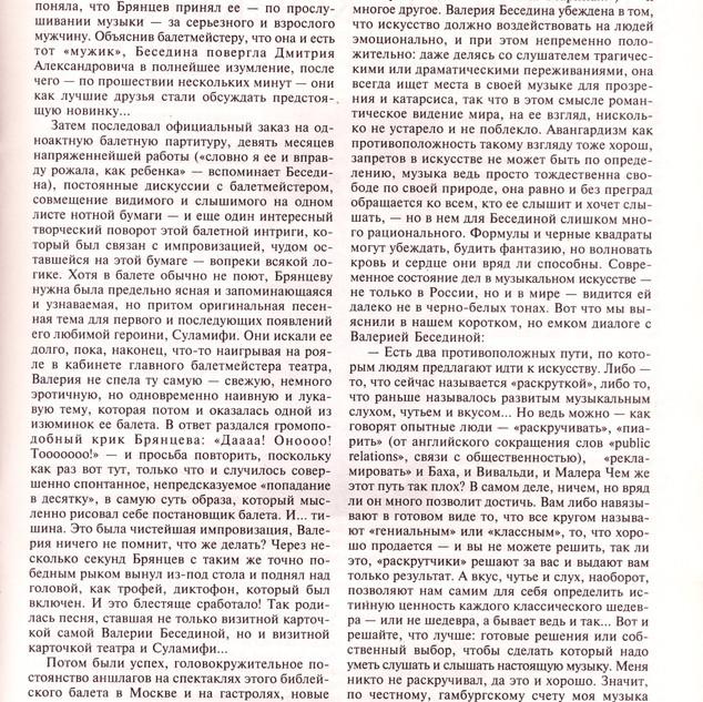 Муз жизнь 2001-3.jpg