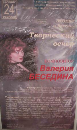 16.Афиша авторского концерта.jpg