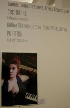 20.Выставка в Доме Фото 2005г..jpg