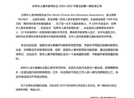 Announcement: The First List of Members of the World Chinese Arts Education Association 2020-2022