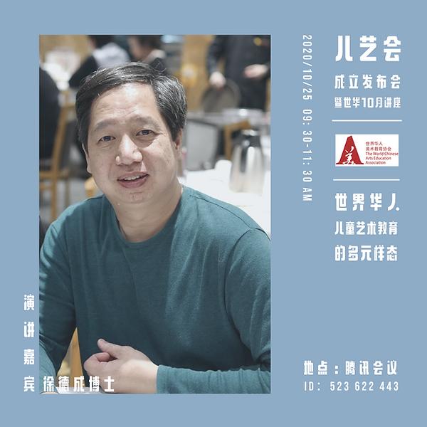 【定】嘉宾海报3.png