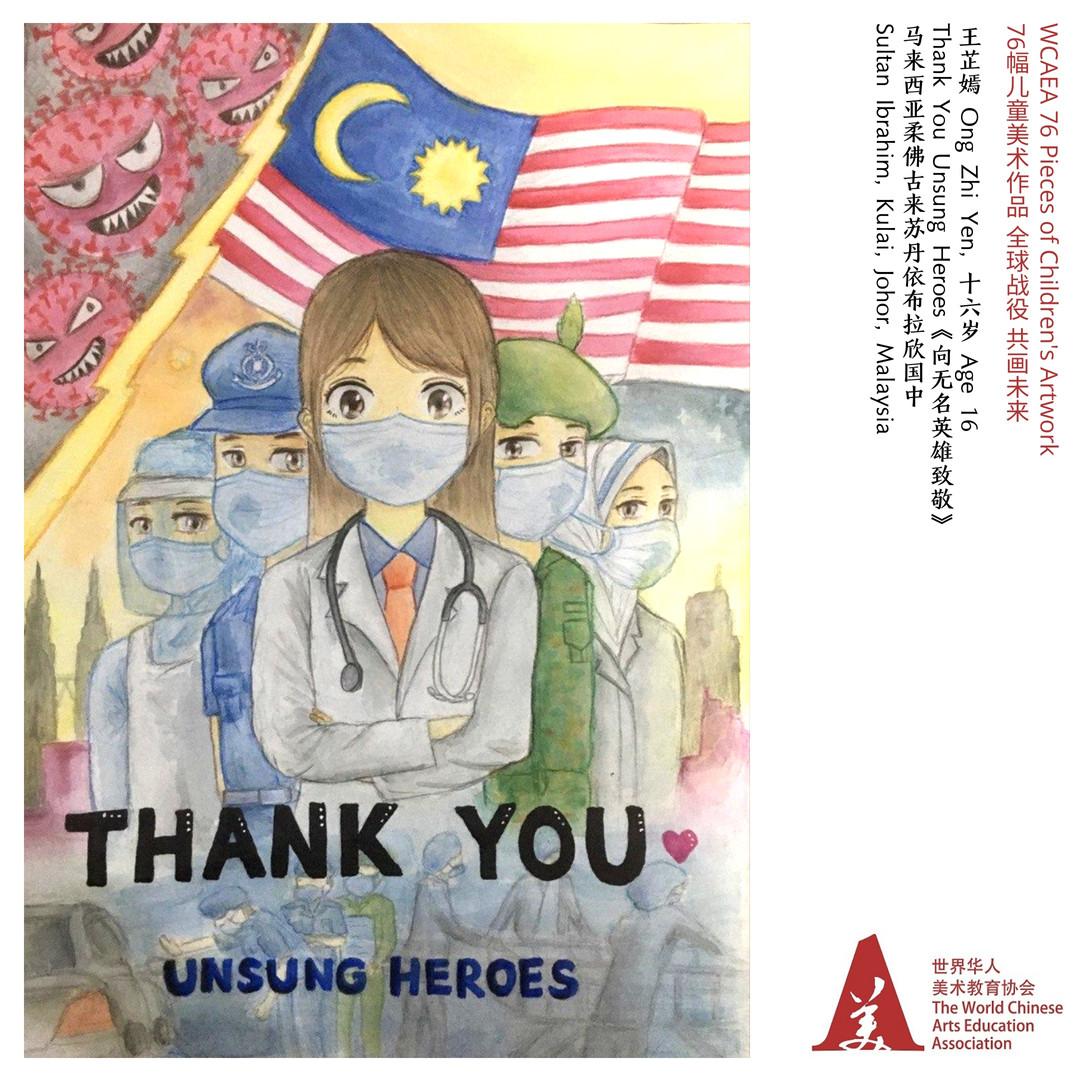 Thank You Unsung Heroes 《向无名英雄致敬》