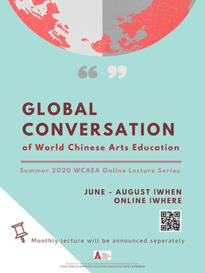 Global Conversation of World Chinese Arts Education