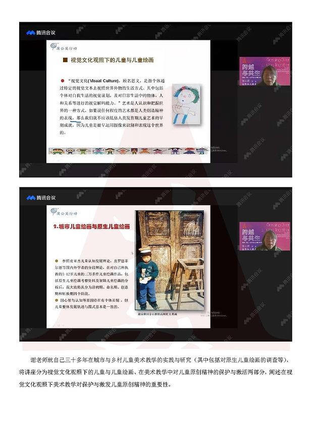 谢丽芳老师-第八届世界华人美术教育大会第一季主题分享_页面_2.jpg