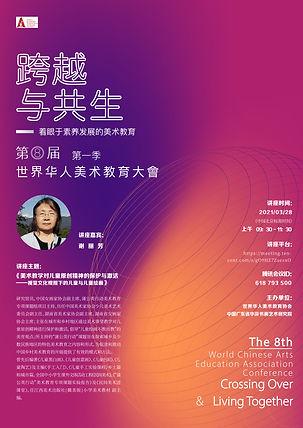 WeChat Image_20210322230517.jpg