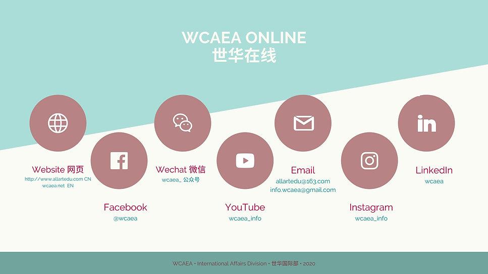 世华在线 WCAEA Online.jpg