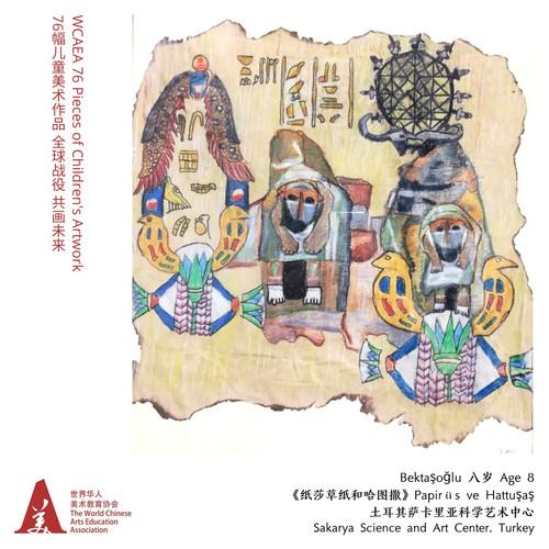 Papirüs ve Hattuşaş《纸莎草纸和哈图撒》