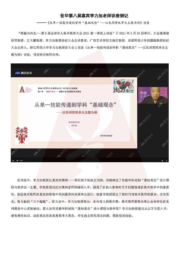 李力加教授在第八届世界华人美术教育大会上的讲座_页面_1.jpg