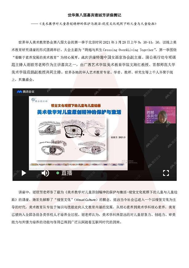 谢丽芳老师-第八届世界华人美术教育大会第一季主题分享_页面_1.jpg
