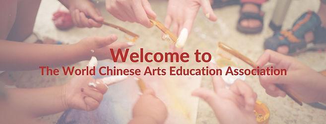 The World Chinese Arts Education Associa