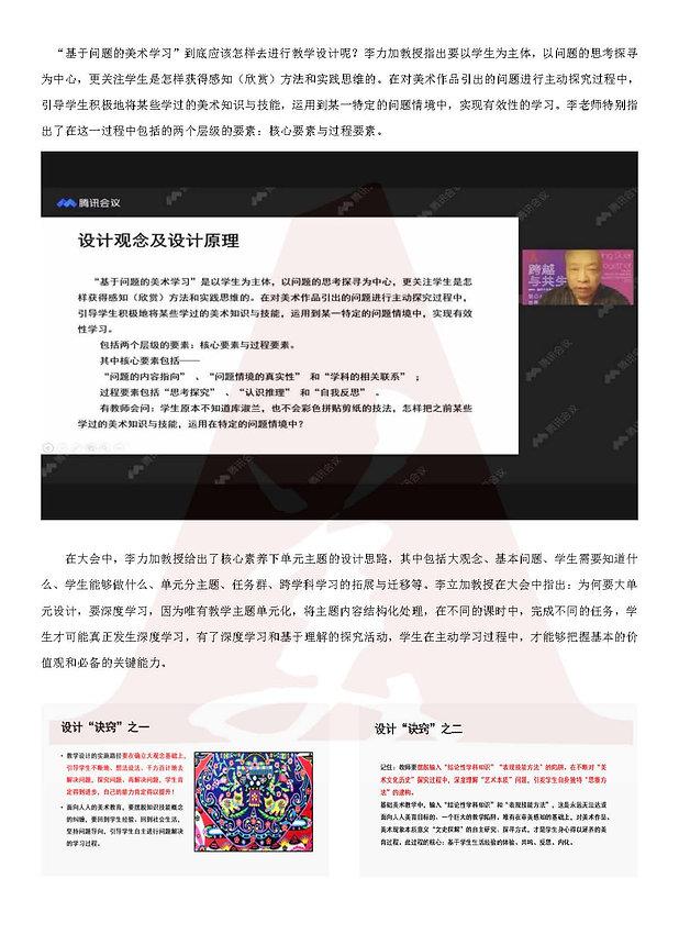 李力加教授在第八届世界华人美术教育大会上的讲座_页面_3.jpg