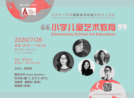 【WCAEA Summer Online Lecture Series - July】