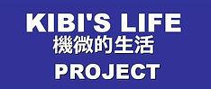 KIBIS LIFE ロゴ2.jpg