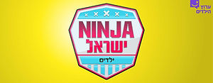 logo-ninja-kids.1280x500.jpg