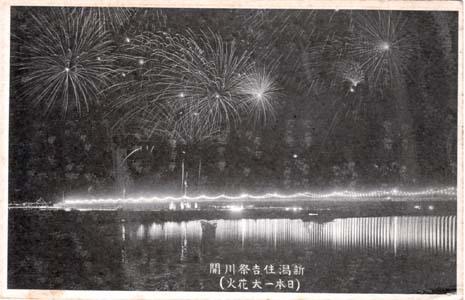 Niigata Fireworks Festival (Taisho Era)