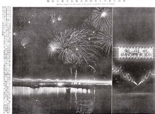 POSTCARD fireworks on Bandai bridge