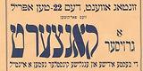 Ontario Jewish Archives.jpg