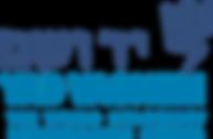 Yad Vashem Logo (High Quality).png