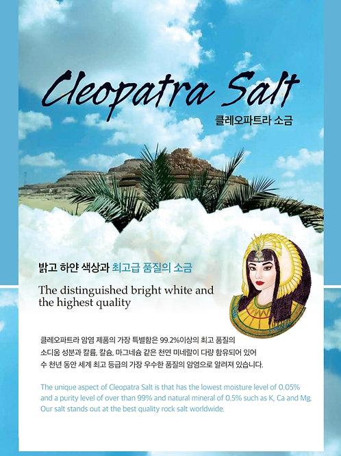 클레오파트라 소금 (주방용)