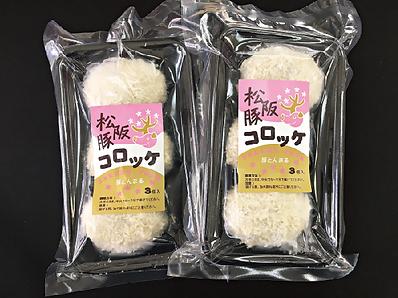 松阪豚のコロッケ(3個入り).png