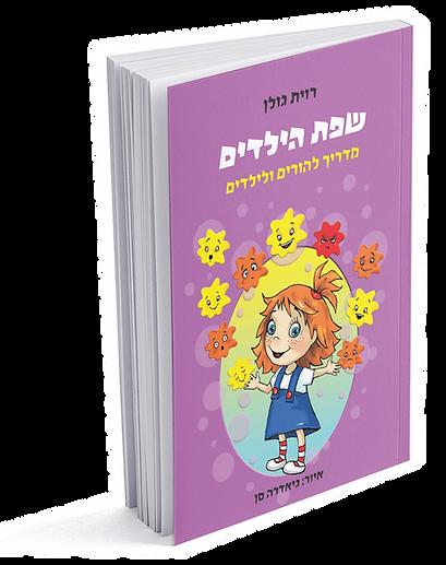 ravit_golan_book-cover.png