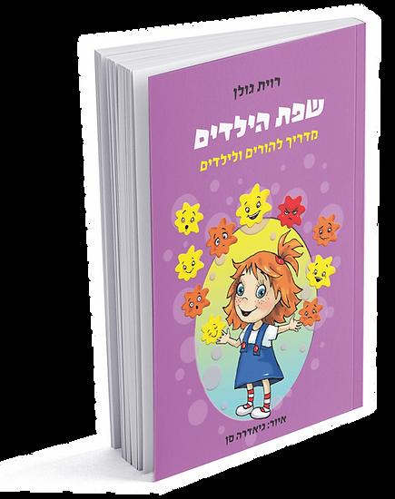 ספר שפת הילדים