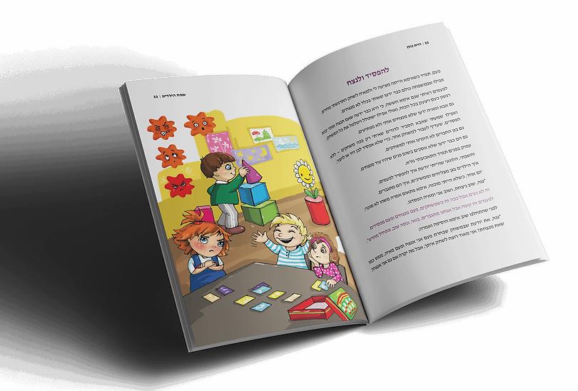 ravit_golan_book-inside.png