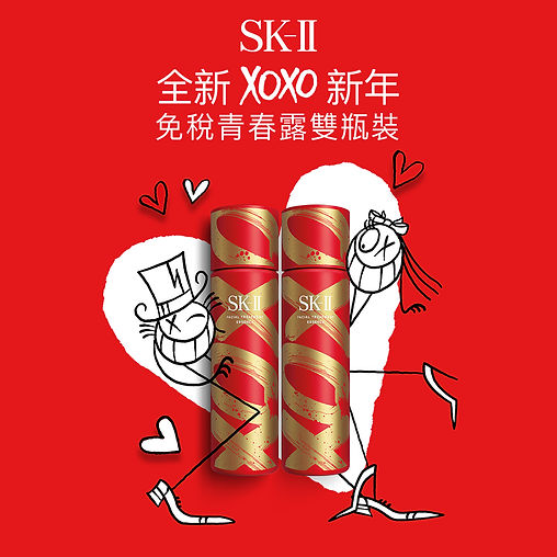 SKII-Facial Treatment Essence Duo Set 2021 New Year Limited Edition.jpg