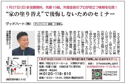 190127 家の塗り替えで後悔しないためのセミナー(リビング広告).jpg