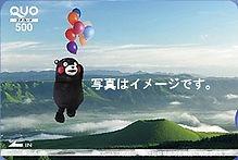 くまモンクオカード画像.jpg