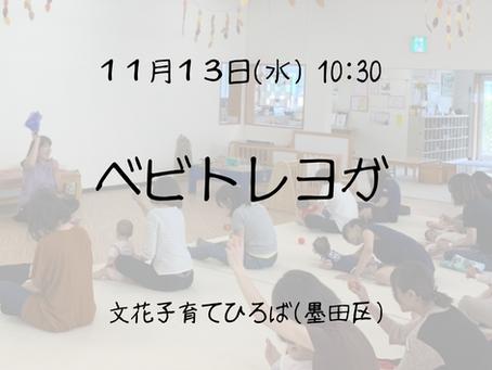 11/13 ベビトレヨガ@文花子育てひろば(墨田区)