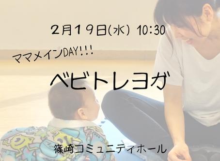 2/19 ママメインDAY!ベビトレヨガ@篠崎コミュニティホール