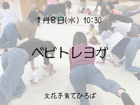 1/8 ベビトレヨガ@文花子育てひろば(墨田区)