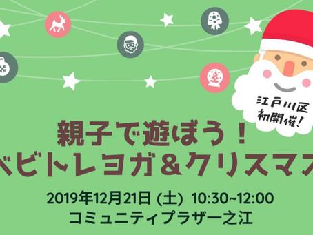ベビトレヨガ × クリスマス ver.