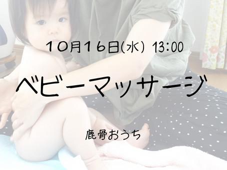【満席】10/16 ベビーマッサージ@鹿骨おうち