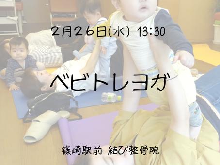 2/26 ベビトレヨガ@結び整骨院