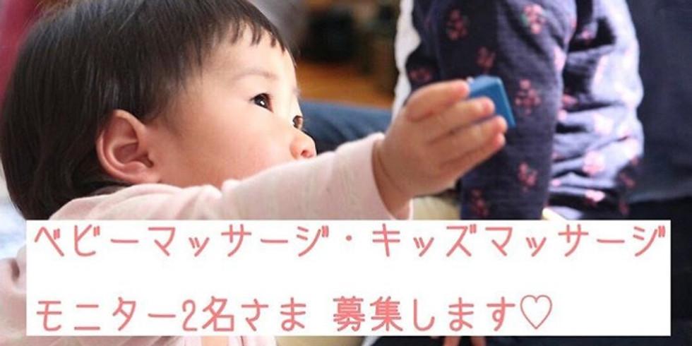 【モニター募集】ベビーマッサージ@おうち教室