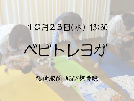 10/23 ベビトレヨガ@結び整骨院