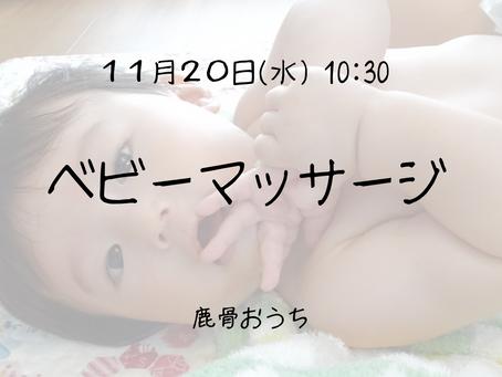 11/20 ベビーマッサージ@鹿骨おうち