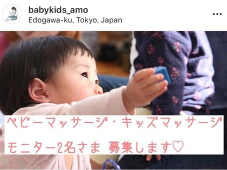 【モニター募集】ベビーマッサージ・キッズマッサージ@おうち教室