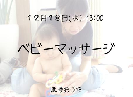 12/18 ベビーマッサージ@鹿骨おうち