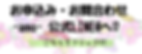 お申込み・お問合わせ -amo- 公式LINE_へ♡.png
