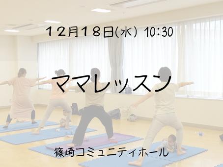 12/18 産後ママレッスン