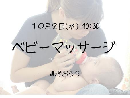 10/2 ベビーマッサージ@鹿骨おうち