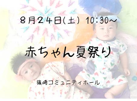 8/24 赤ちゃん夏祭り☆