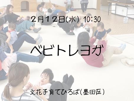 2/12 ベビトレヨガ@文花子育てひろば(墨田区)