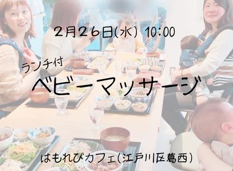2/26 ランチ付ベビーマッサージ@はもれびカフェ