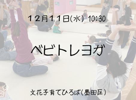 12/11 ベビトレヨガ@文花子育てひろば(墨田区)