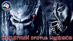 Хищник против Чужого ИГРОФИЛЬМ Aliens versus Predator прохождение без комментариев сюжет фантастика